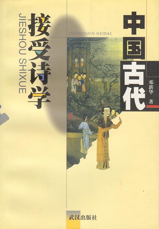 中国古代接受诗学