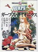 ガープス・サイオニクス―汎用RPG超能力ガイド