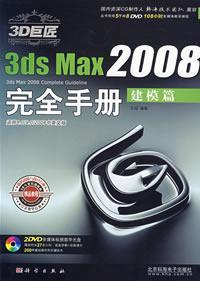 3ds Max 2008完全�...