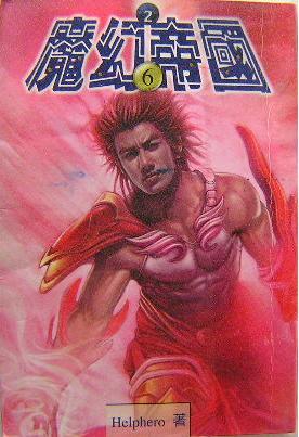 魔幻帝國 6