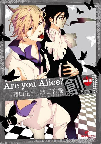 Are you Alice? 君...
