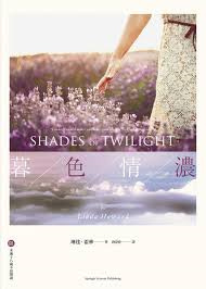 暮色情濃 Shades Of Twilight