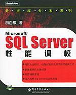 Microsoft SOL Server性能调校