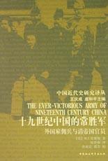 十九世纪中国的常胜军