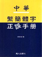 中華繁簡體字正誤手冊