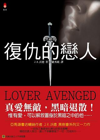復仇的戀人 Lover Avenged