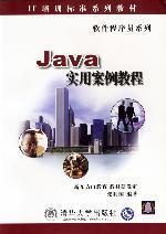 Java实用案例教程