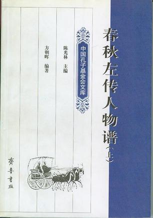 中国孔子基金会文库