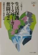 生活保護ケースワーカー奮闘記 2
