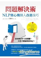 問題解決術:NLP微心機個人改進技巧