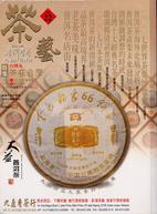 茶藝.普洱壺藝22