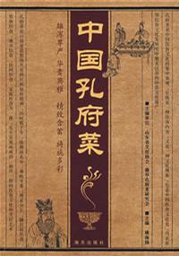 中國孔府菜