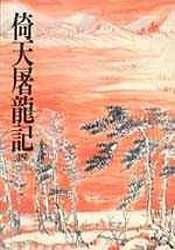 倚天屠龍記(四)