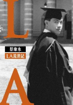 LA流浪記(全新版)