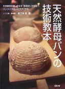天然酵母パンの技術教本