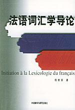 法語詞彙學導論