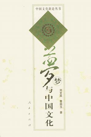 梦与中国文化