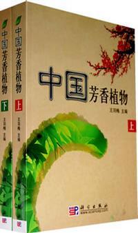 中國芳香植物