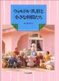 ウォルドルフ人形と小さな仲間たち