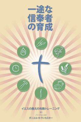 Making Radical Disciples - Leader - Japanese Edition