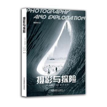 摄影与探险