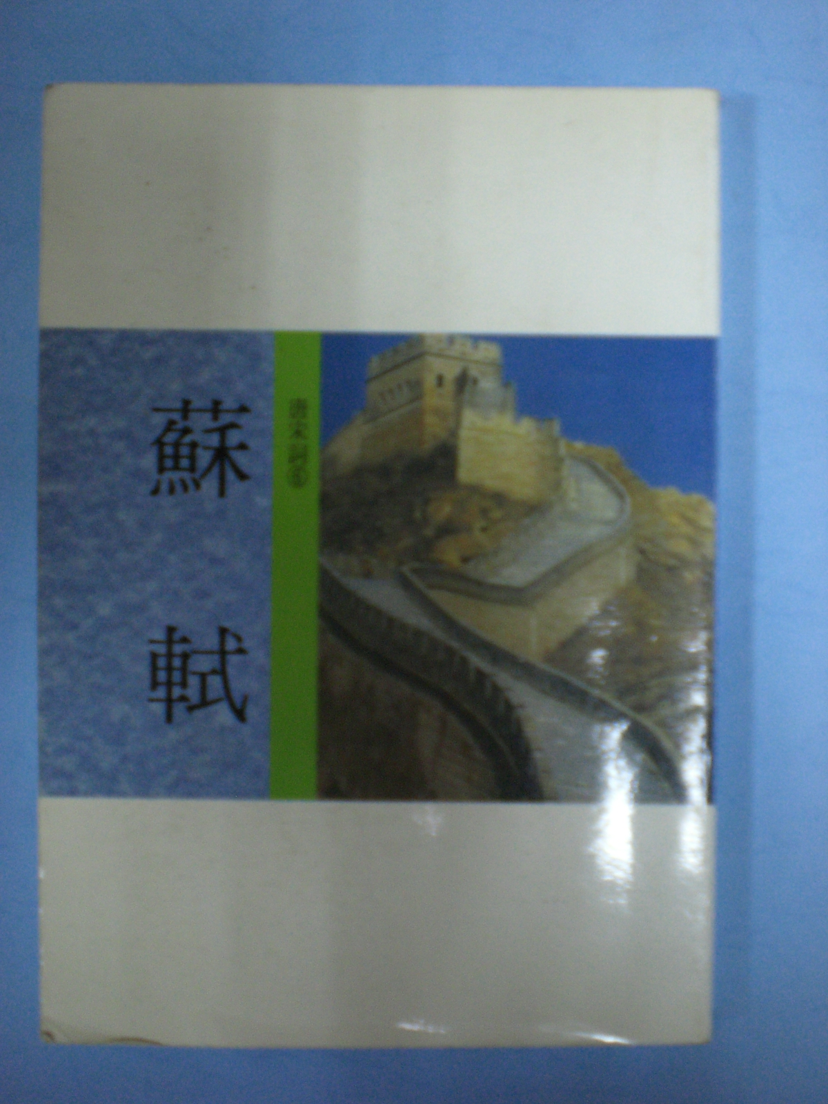 中國文學總新賞‧唐宋詞(6)