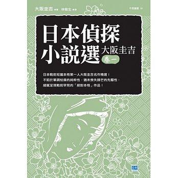 日本偵探小說選