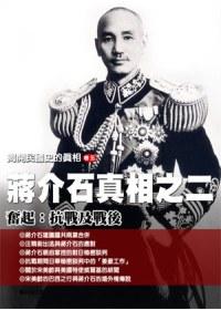 揭開民國史的真相(卷五)蔣介石真相之(二)——奮起:抗戰及戰後