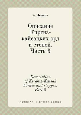 Description of Kirghiz-Kaisak Hordes and Steppes. Part 3