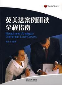 英美法案例研读全程指南/Read and analyze common law cases