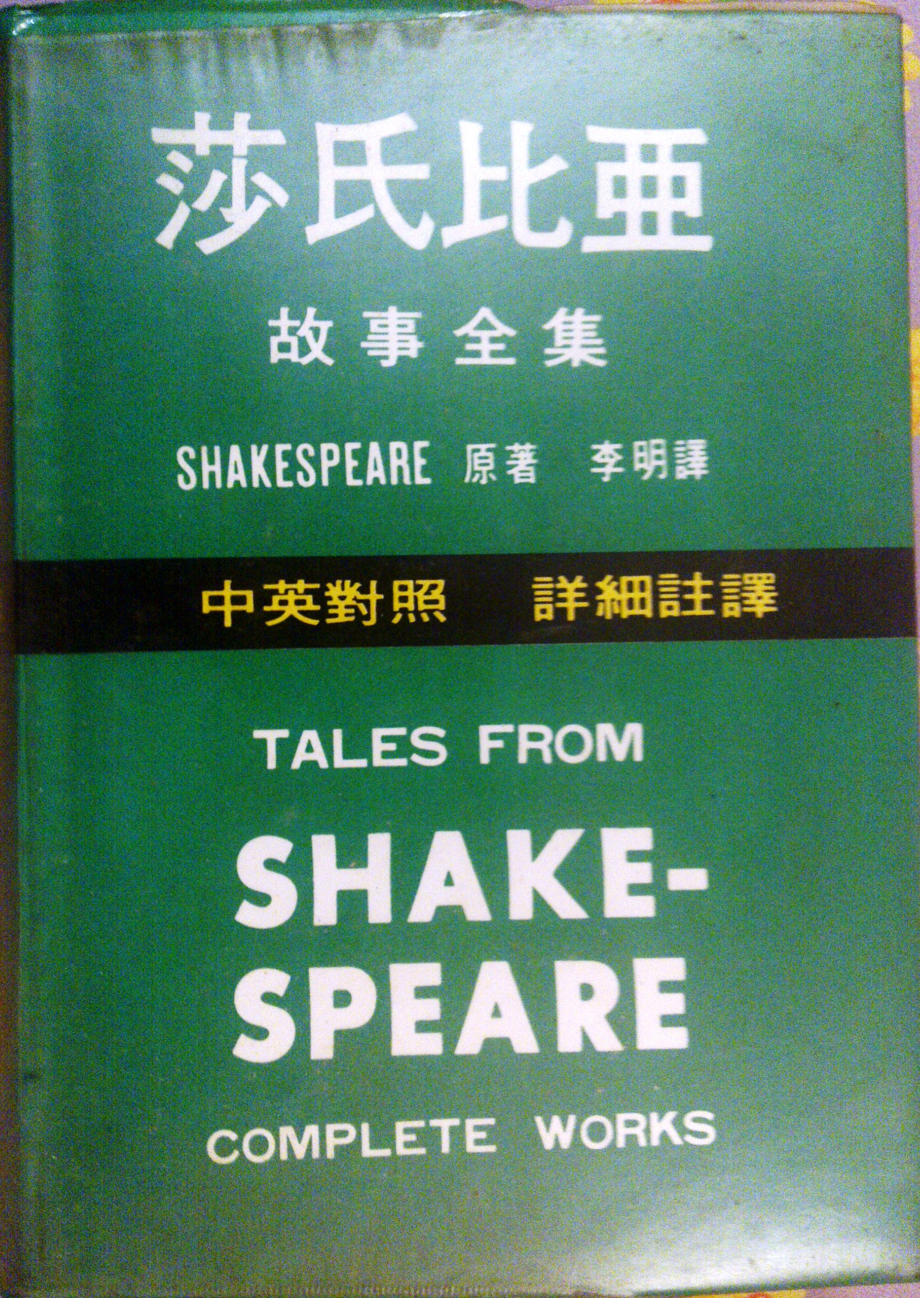莎士比亞故事�...