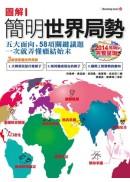 圖解簡明世界局勢:2014年版
