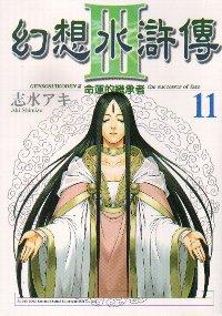 幻想水滸傳III 11 (完)