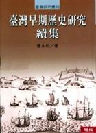 臺灣早期歷史研究續集