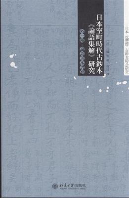 日本室町時代古鈔本《論語集解》研究