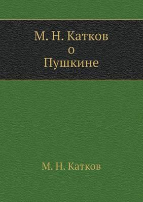 M. N. Katkov o Pushkine