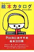 絵本カタログ―Pooka Select