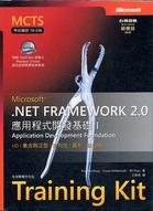 Microsoft .NET Framework 2.0 應用程式開發基礎 Ⅰ(附光碟)