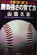 プロ野球勝負強さの育て方