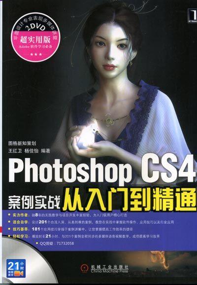 Photoshop CS4案例实战从入门到精通