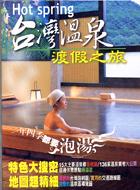台灣溫泉渡假之旅