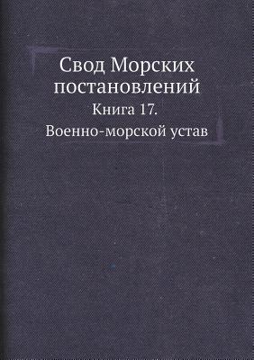 Svod Morskih postanovlenij 1885 Kniga 17 Voenno-morskoj ustav po 31 dekabrya 1885 g