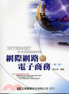 網際網路與電子商務(第二版)