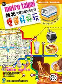 台北捷運好好玩