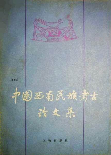 中国西南民族考古论文集