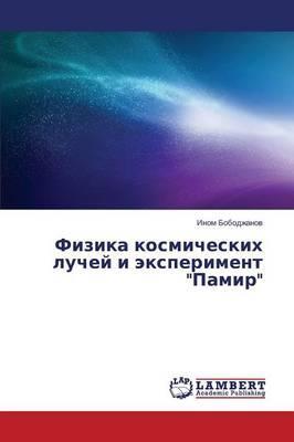 """Fizika kosmicheskikh luchey i eksperiment """"Pamir"""""""