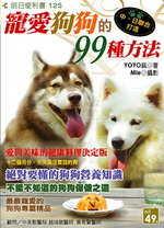 寵愛狗狗的99種方法
