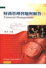財務管理習題與解答
