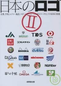 日本企業商標完全解說手冊 NO.2