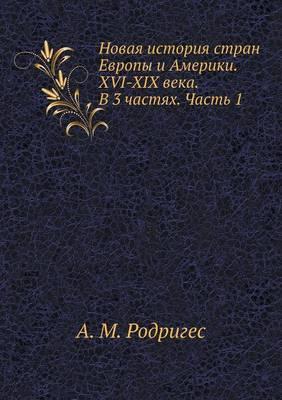 Novaya istoriya stran Evropy i Ameriki. XVI-XIX veka. V 3 chastyah. Chast' 1